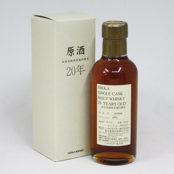 【レトロ】NIKKA WHISKY 原酒20年 仙台宮城峡蒸留所限定 60度 180ml (専用BOX入り)