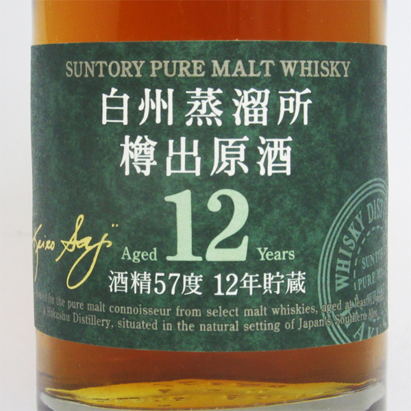 600 ml of Suntory single malt whiskey sand bar distillation place barrel Izuhara liquor 12 years alcohol 57 degrees (there is no box)