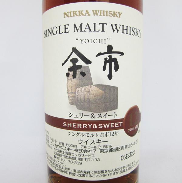 싱글 몰트 요이치 12년 sherry&스위트 55도 500 ml (전용 BOX들이)