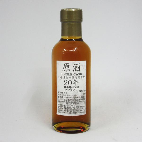 NIKKA WHISKY 原酒20年 北海道余市蒸留所限定 60度 180ml (箱なし)