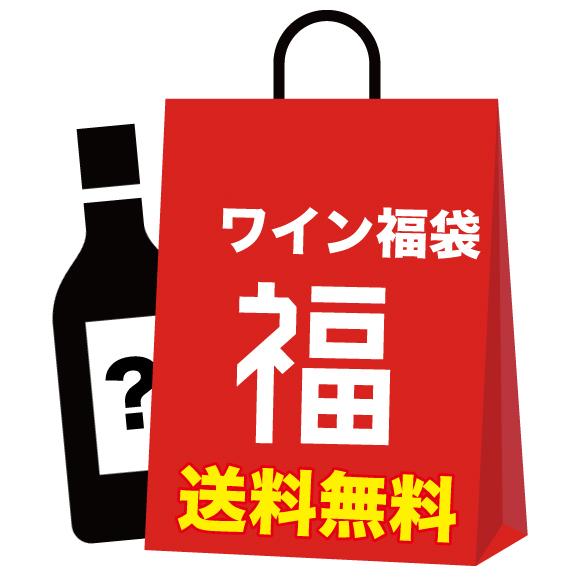 【送料無料】赤白選べる!ワイン6本福袋セット【5,980円】