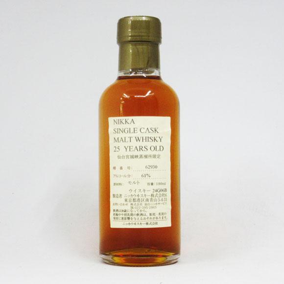 【レトロ】NIKKA WHISKY 原酒25年 仙台宮城峡蒸留所限定 61度 180ml (箱なし)
