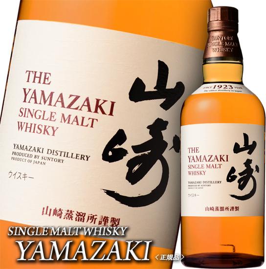 NEW Suntory Single Malt Whisky Yamazaki 43 Degrees 700 Ml Valentine Gift  Valentineu0027s Day Whiskey Gifts