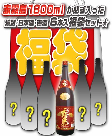 【送料無料】赤霧島 1800mlが必ず入った 焼酎・日本酒 1800ml 6本入 福袋セット