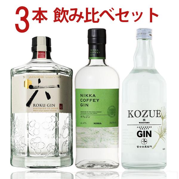 ジャパニーズクラフトジン 3本 飲み比べセット サントリー ROKU ニッカ カフェジン 中野BC KOZUE