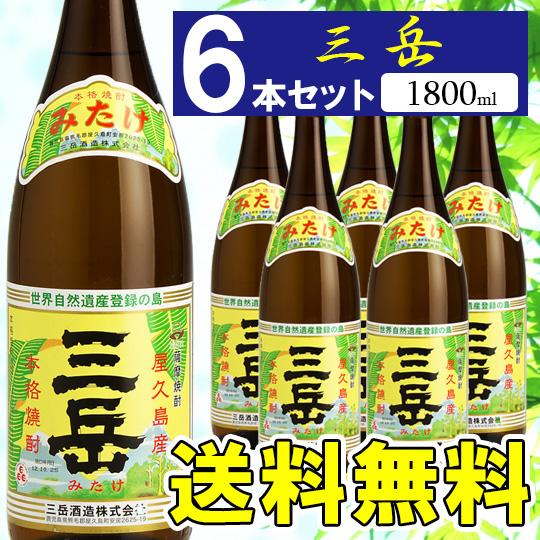 【6本セット送料無料・プラスチックケース発送限定】三岳 1800ml