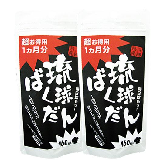 【送料無料】琉球ばくだん 160粒入り×2個