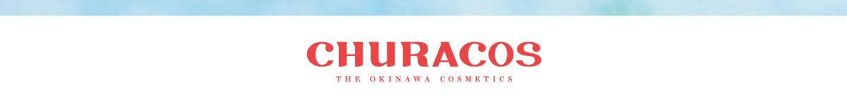 チュラコス 楽天市場店:沖縄生まれの自然派化粧品
