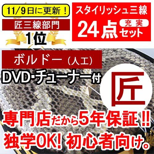 ボルドー(人工皮)24点セット 【沖縄】20140530
