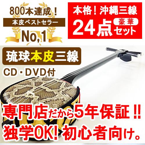 三線 本皮二重張り 初心者応援セット【SP】 特別セット 【沖縄】20140530