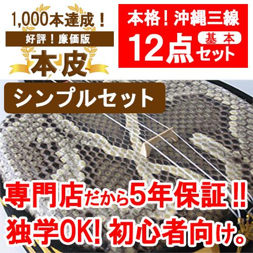 匠三線 本張り Sセット 【沖縄】20140530