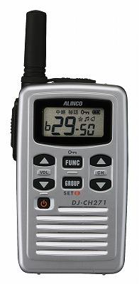 【ラッキーシール対応】 DJ-CH271S アルインコ 20ch 防沫型 特定小電力トランシーバー 交互通話中継器対応