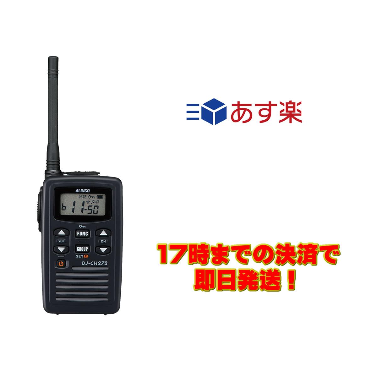 【ラッキーシール対応】 DJ-CH272M アルインコ 特定小電力トランシーバー ミドルアンテナ 単信と半複信 47ch 中継対応
