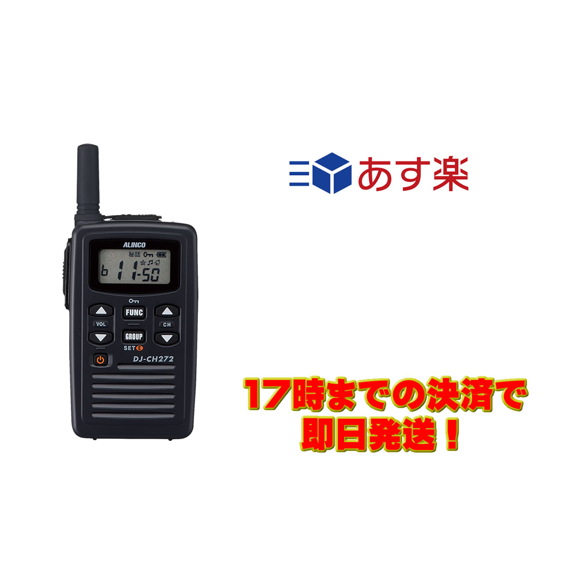 【ラッキーシール対応】 DJ-CH272S アルインコ 防沫型 特定小電力トランシーバー