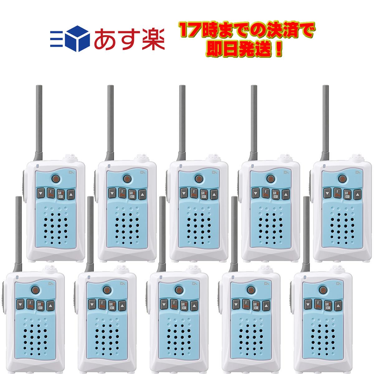 【ラッキーシール対応】 DJ-CH3A 10台セット アルインコ 特定小電力トランシーバー 交互・交互中継通話対応 アクアブルー