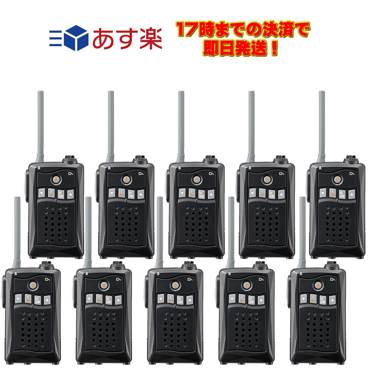 【ラッキーシール対応】 DJ-CH3B 10台セット アルインコ 特定小電力トランシーバー 交互・交互中継通話対応 ブラック
