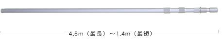【ラッキーシール対応】 AM450 ダイヤモンド 移動用4段伸縮型アンテナポール 4.5mタイプ
