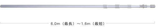 【ラッキーシール対応】 AM600 ダイヤモンド 移動用5段伸縮型アンテナポール・6.0mタイプ