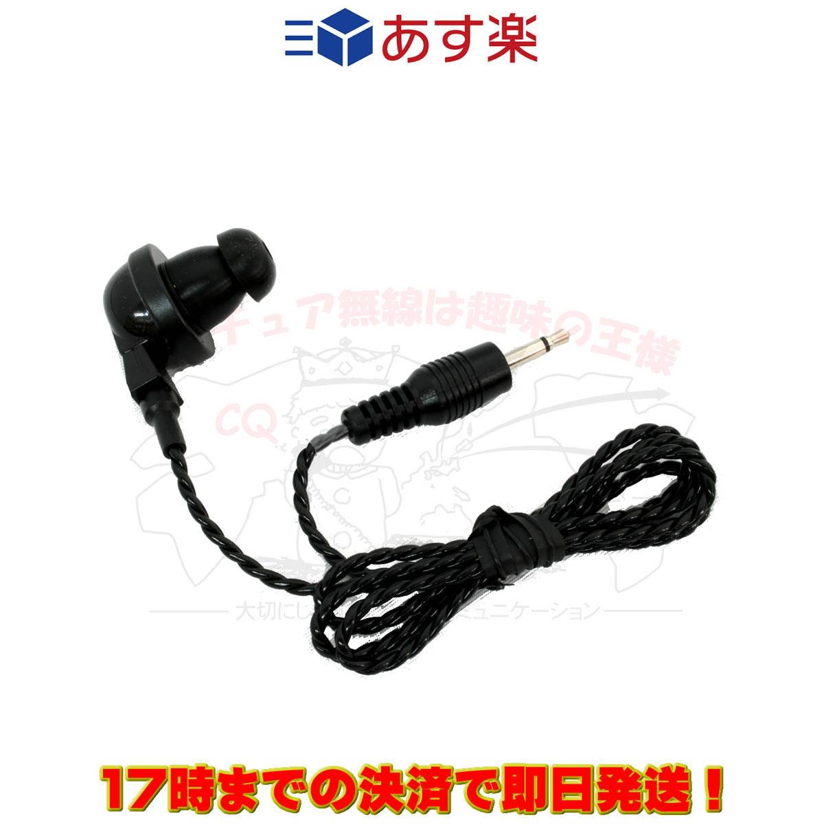 【ラッキーシール対応】 EZ0022 アルインコ EME-21AB用付属品(黒)
