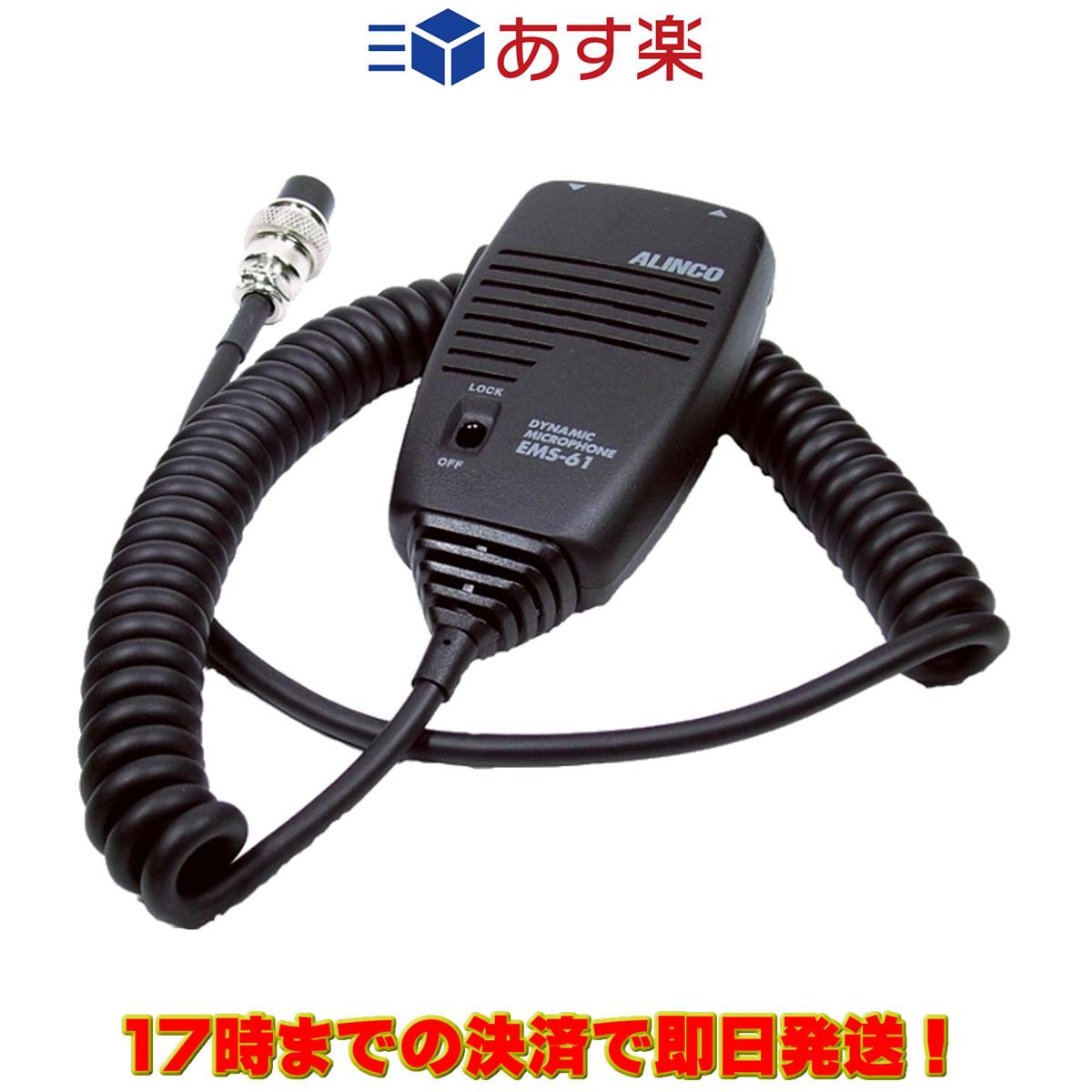 【ラッキーシール対応】 EMS-61 アルインコ ダイナミックマイク