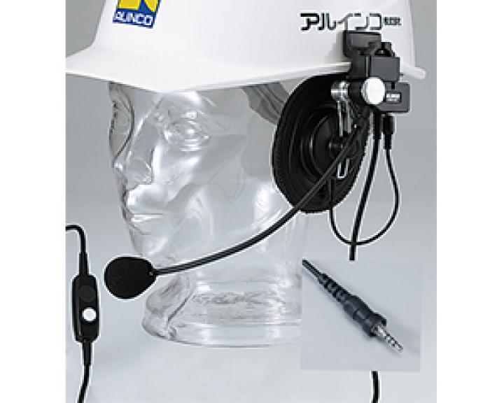 【ラッキーシール対応】 EME-63A アルインコ ヘルメット用ヘッドセット