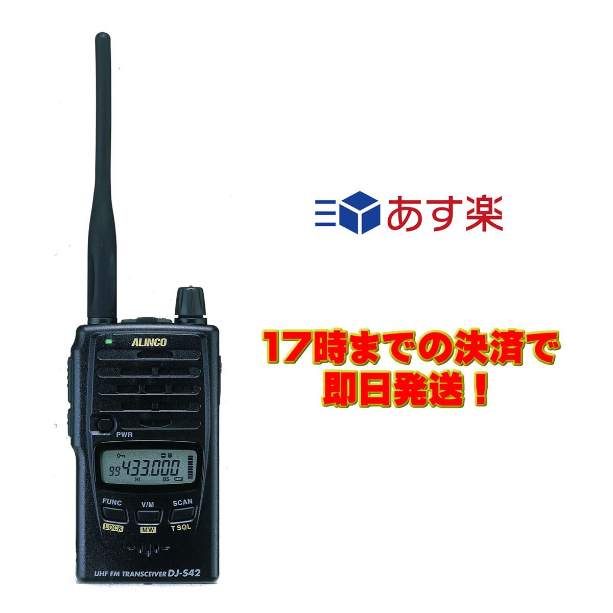 【ラッキーシール対応】 DJ-S42 アルインコ 430MHz 防水型FMハンディトランシーバー 2W
