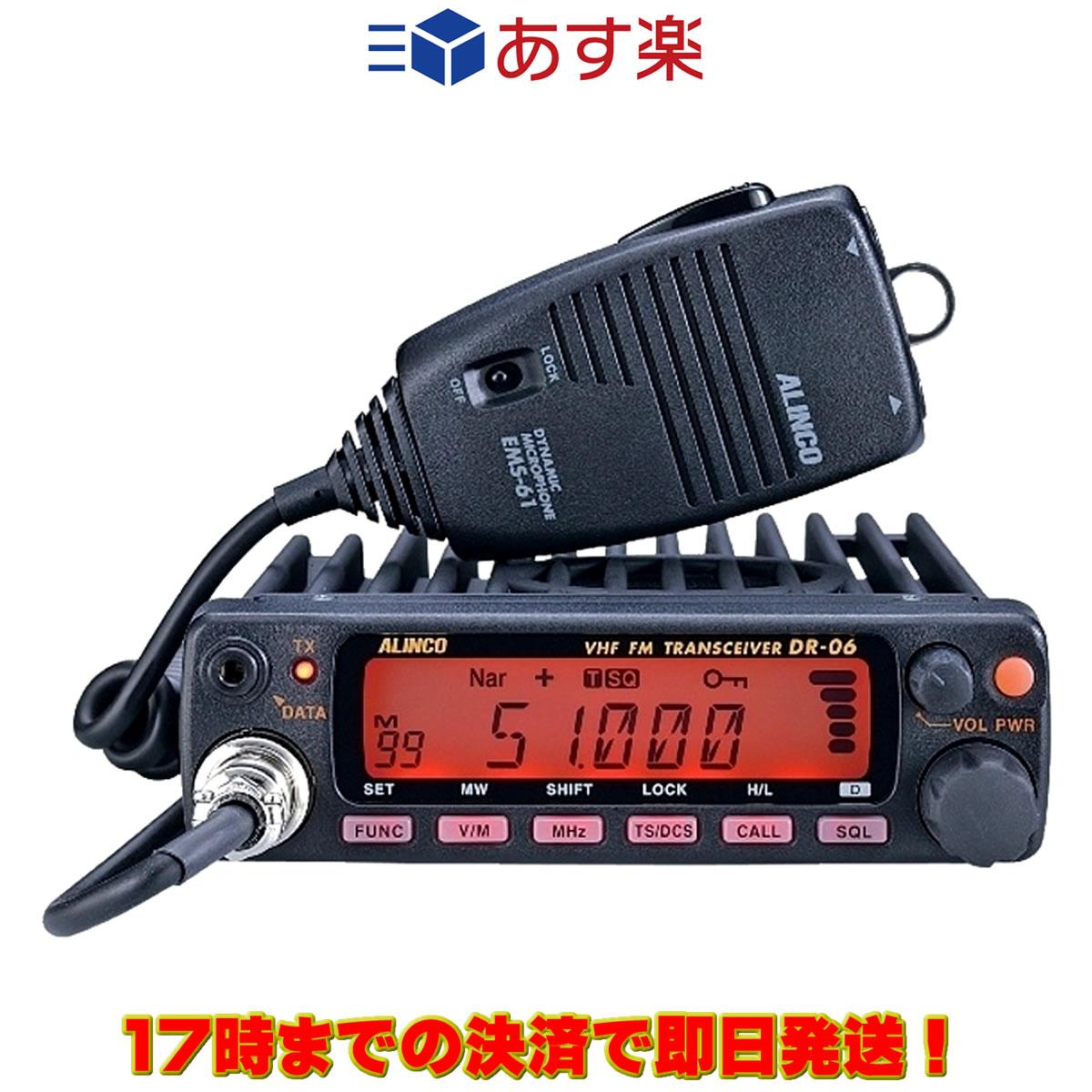 【ラッキーシール対応】 DR-06HX アルインコ 50MHz FMモービルトランシーバー 50W
