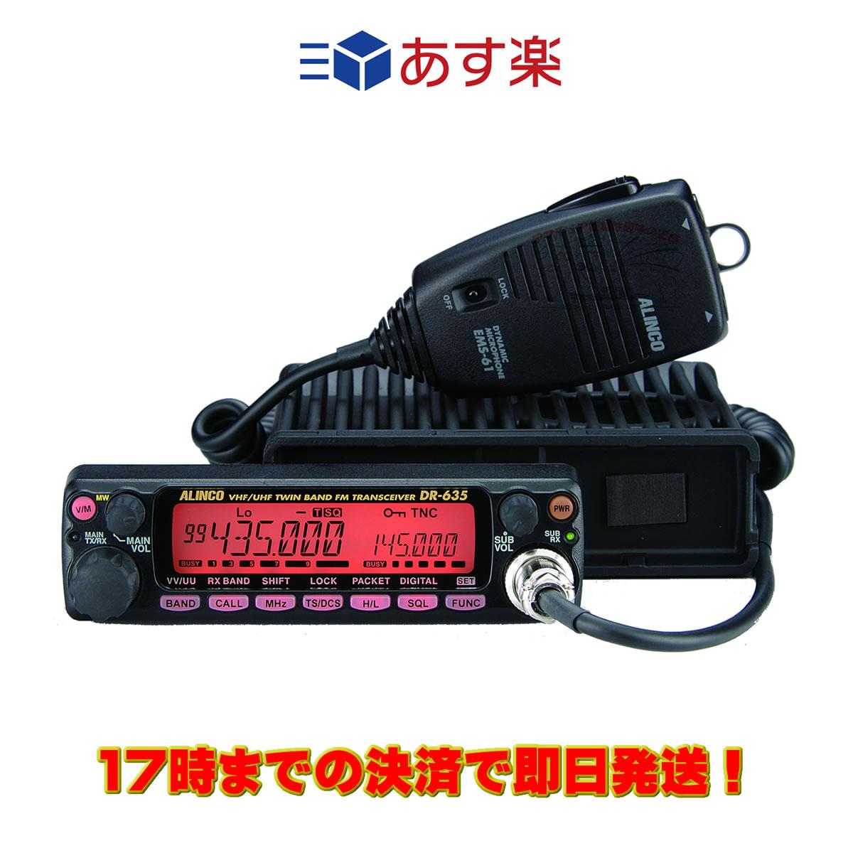 DR-635DV アルインコ 144/430MHz FMモービルトランシーバー 20W