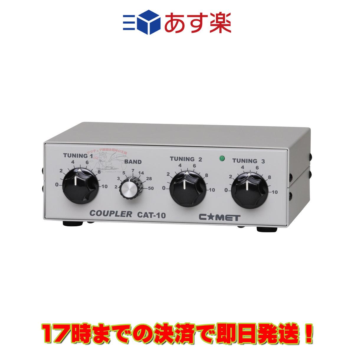 3.5MHz~50MHz QRP 10W ワークバンド含む ホワイトバージョン 至高 マート 小型アンテナカプラー CAT-10A コメット