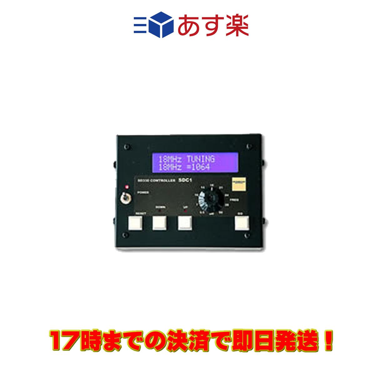 【ラッキーシール対応】 SDC1 ダイヤモンド SD330専用同調コントローラー