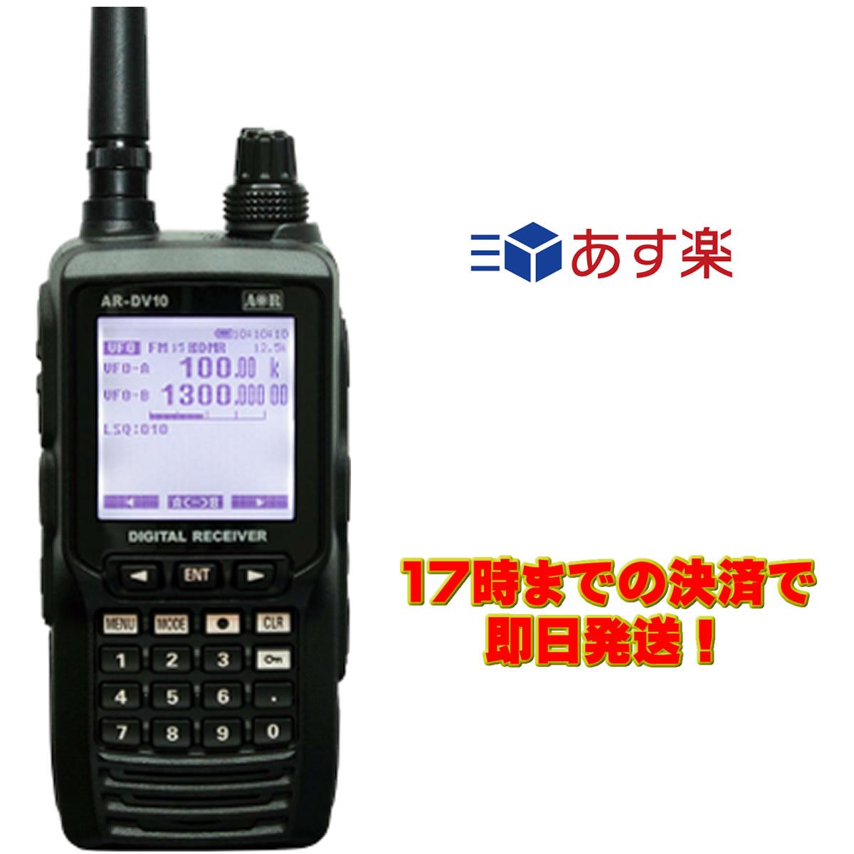 【ラッキーシール対応】 AR-DV10 エーオーアール デジタル・レシーバー SDRデジタル受信機