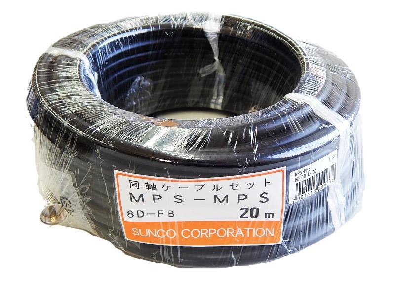 【ラッキーシール対応】 MPS-MPS 8D-FB L-25 同軸ケーブルセット 25m 金メッキ テフロン 四国電線