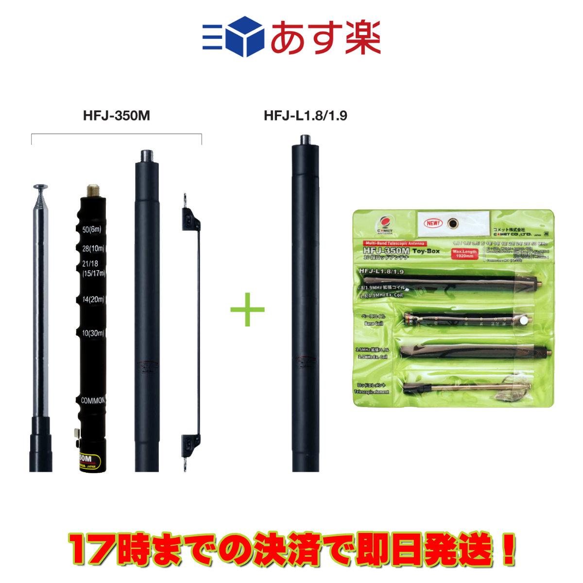 HFJ-350MとHFJ-L1.8 高級 1.9を1つにまとめたパックが登場 新作からSALEアイテム等お得な商品満載 HFJ-350M コメット Toy-Box マルチバンドMF~50MHz帯用アンテナ