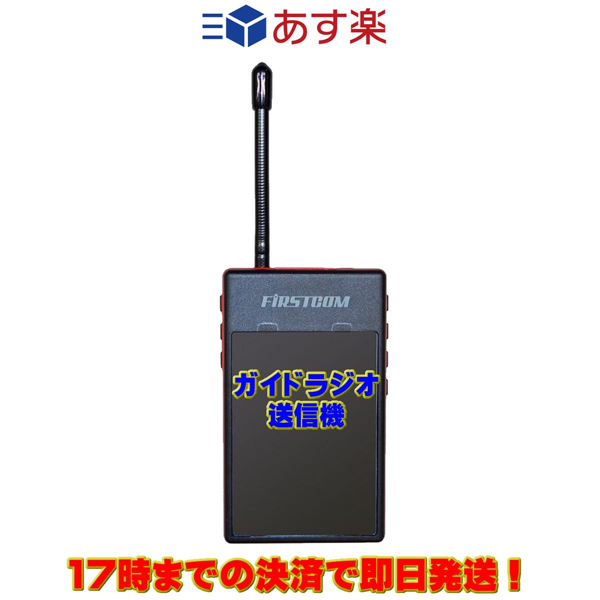 【ラッキーシール対応】 FC-GT13 ファーストコム ガイドラジオ送信機