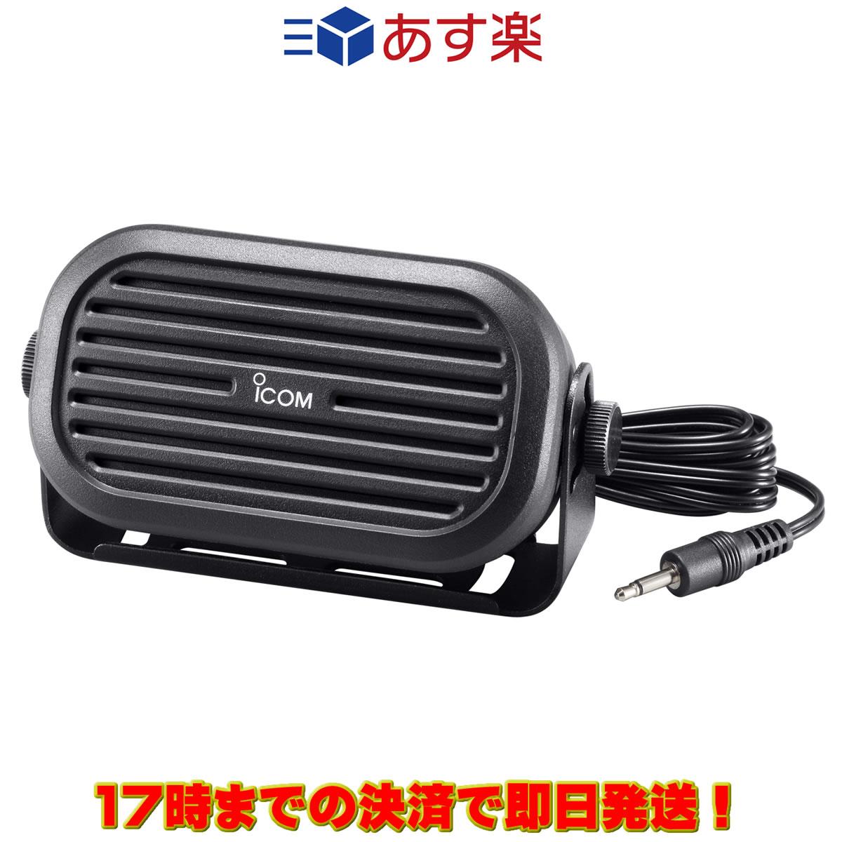 【ラッキーシール対応】 SP-35 アイコム 外部スピーカー