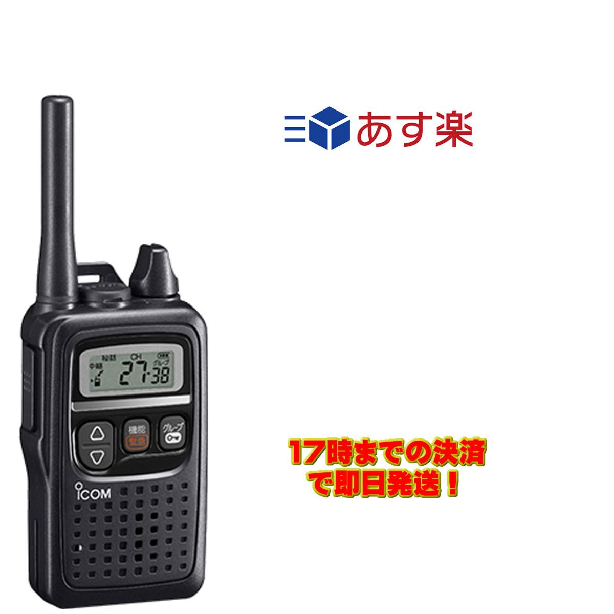 【ラッキーシール対応】 IC-4350 アイコム 特定小電力トランシーバー 免許・資格不要