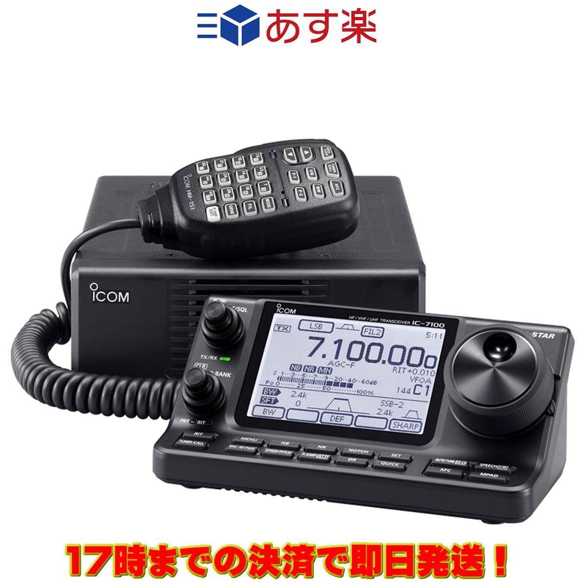 【ラッキーシール対応】 IC-7100M 受信改造済 アイコム HF+50MHz+144MHz+430MHz〈SSB・CW・RTTY・AM・FM・DV〉50W 3アマ トランシーバー