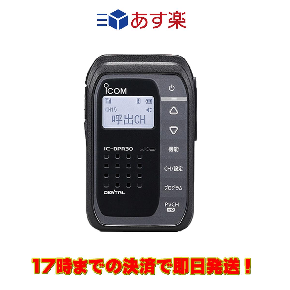【ラッキーシール対応】 IC-DPR30(BLACK) アイコム 携帯型デジタルトランシーバー