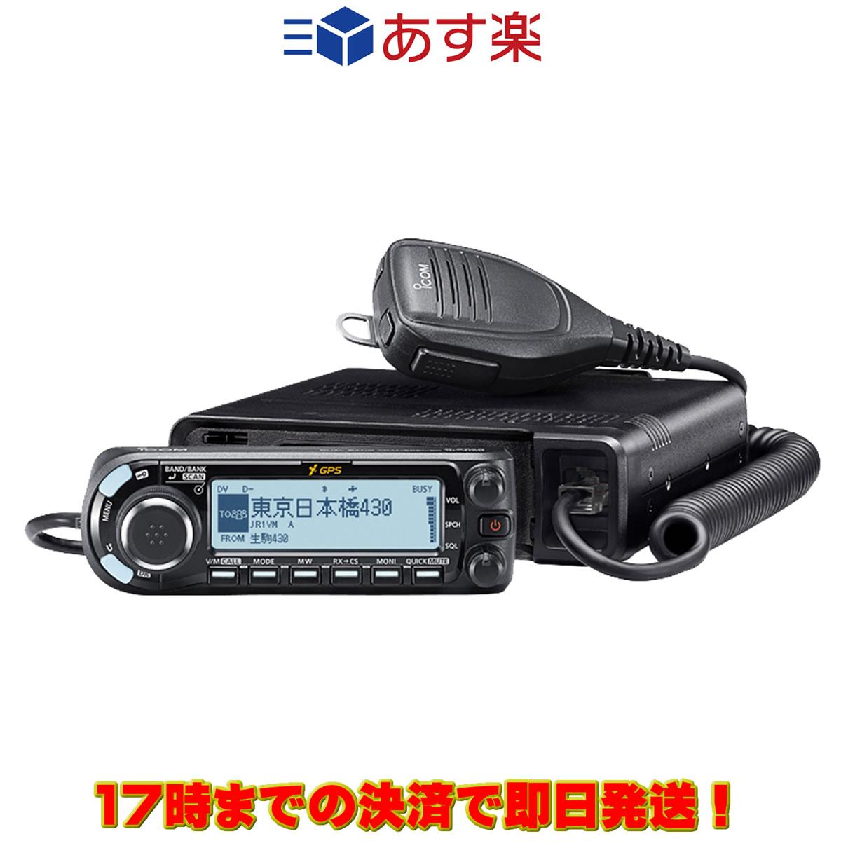 【ラッキーシール対応】 ID-4100D アイコム 144/430MHz デュオバンド デジタル50Wトランシーバー (GPSレシーバー内蔵)