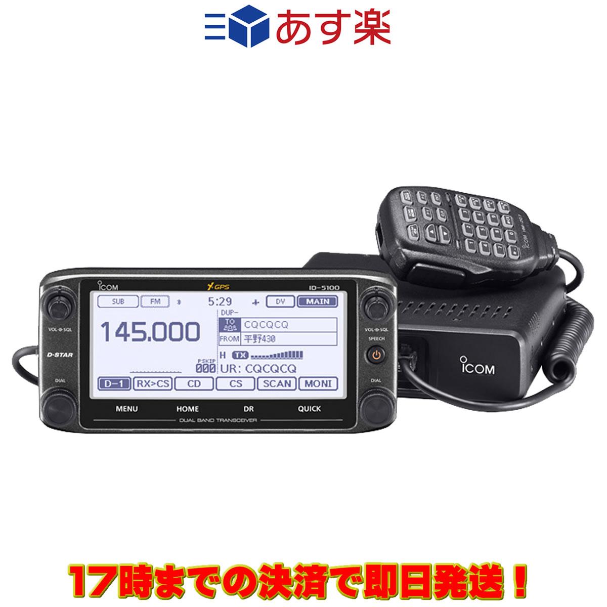 【ラッキーシール対応】 ID-5100D アイコム 144/430MHz デュアルバンド デジタル50Wトランシーバー