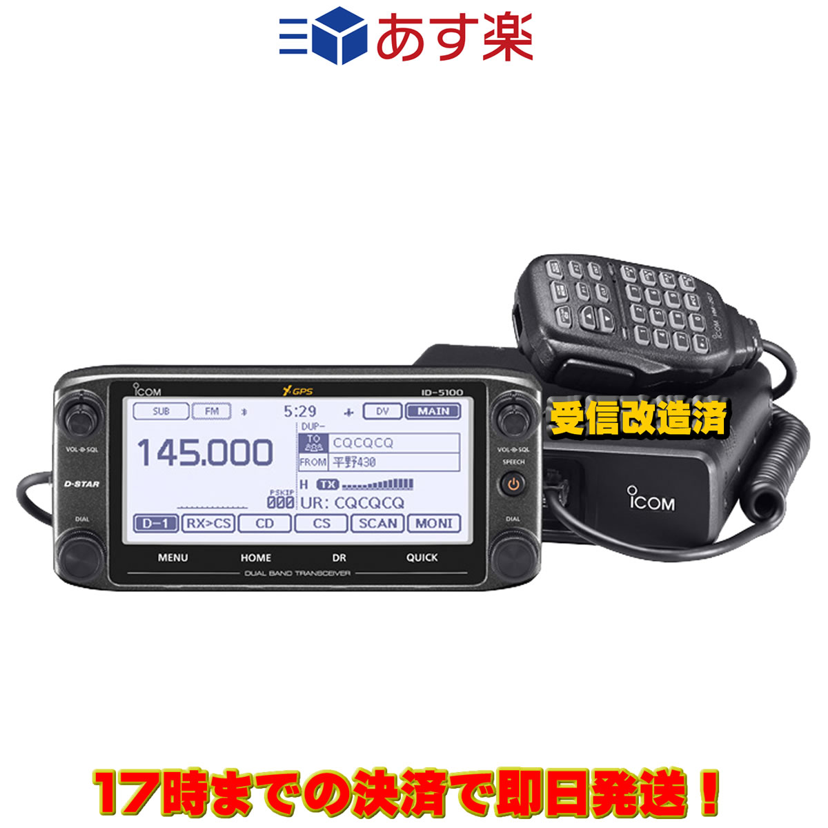 【ラッキーシール対応】 ID-5100D(受信改造済) アイコム 144/430MHz デュアルバンド デジタル50Wトランシーバー