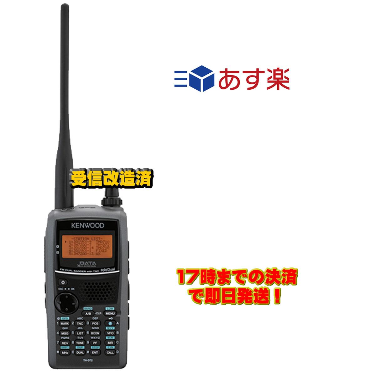 【ラッキーシール対応】 TH-D72(受信改造済) ケンウッド 144/430MHz FMデュアルバンダー 5W GPS内蔵のAPRS対応ハンディ