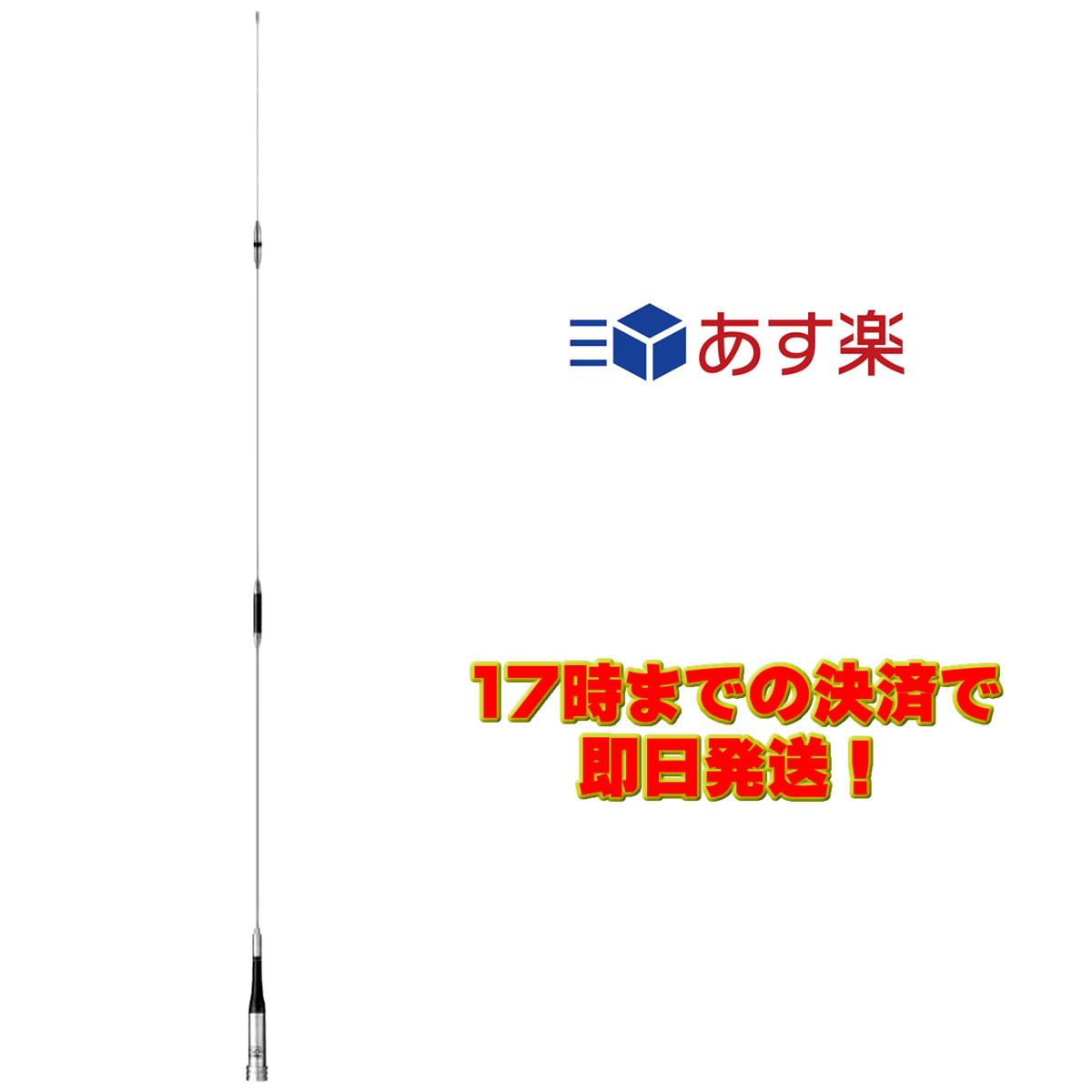 【ラッキーシール対応】 SG-M911 ダイヤモンド 50/144/430MHz帯3バンドモービルアンテナ(レピーター対応型)(D-STAR対応)