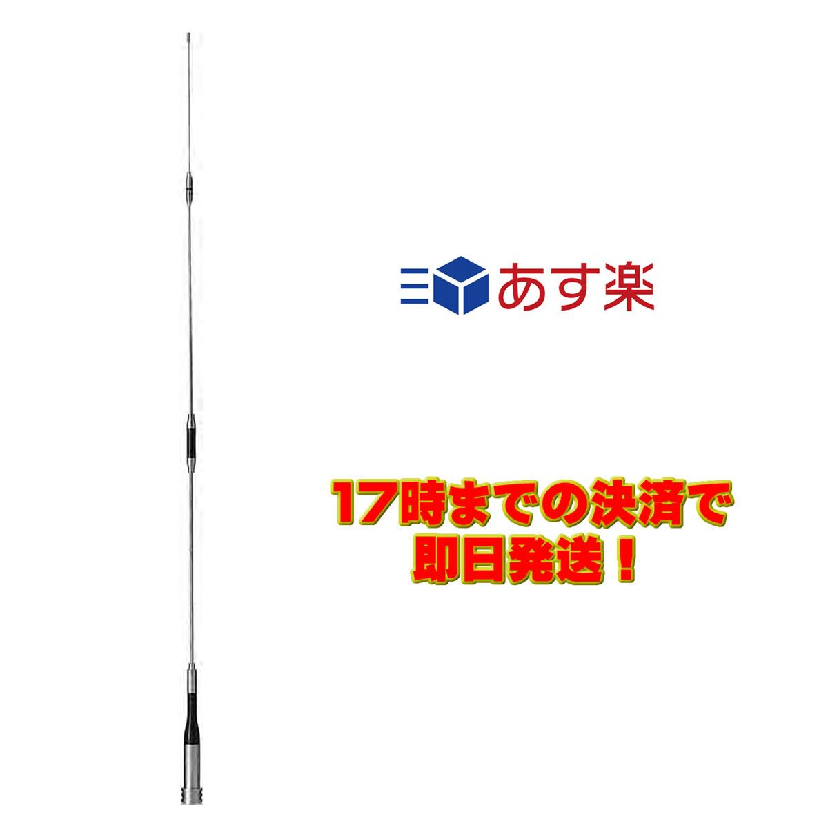 【ラッキーシール対応】 (レピーター対応型) ダイヤモンド SG7500 (300MHz帯受信対応) (D-STAR対応) 144/430MHz帯高利得2バンドモービルアンテナ
