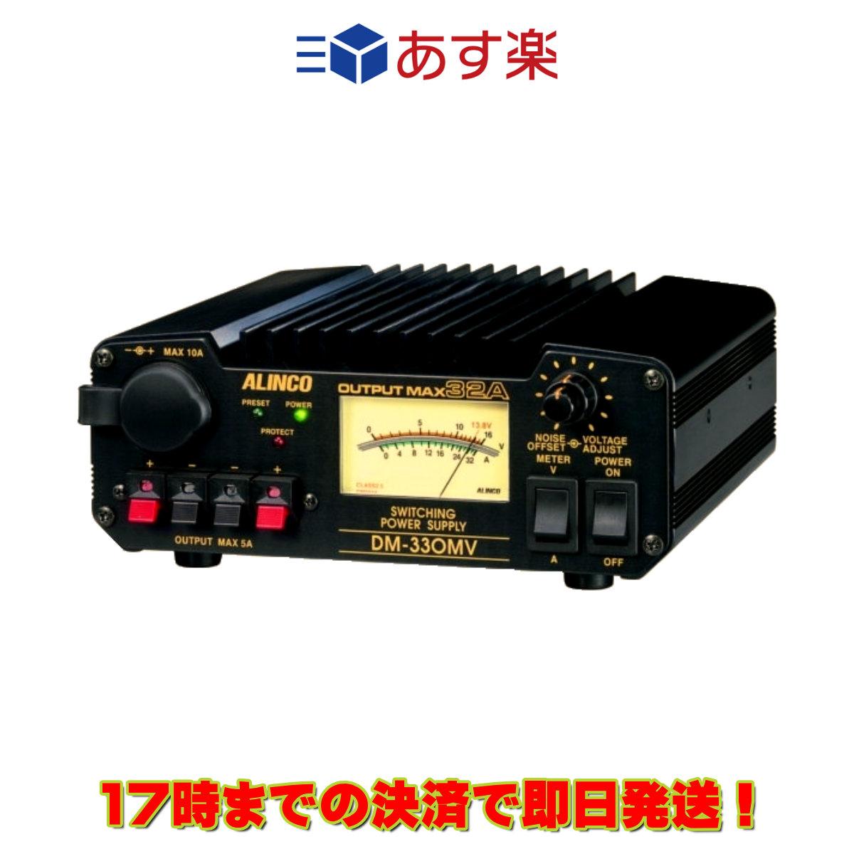 高変換効率 高出力スイッチング方式電源 DM-330MV 完売 スイッチング方式直流安定化電源 直営限定アウトレット アルインコ 32A