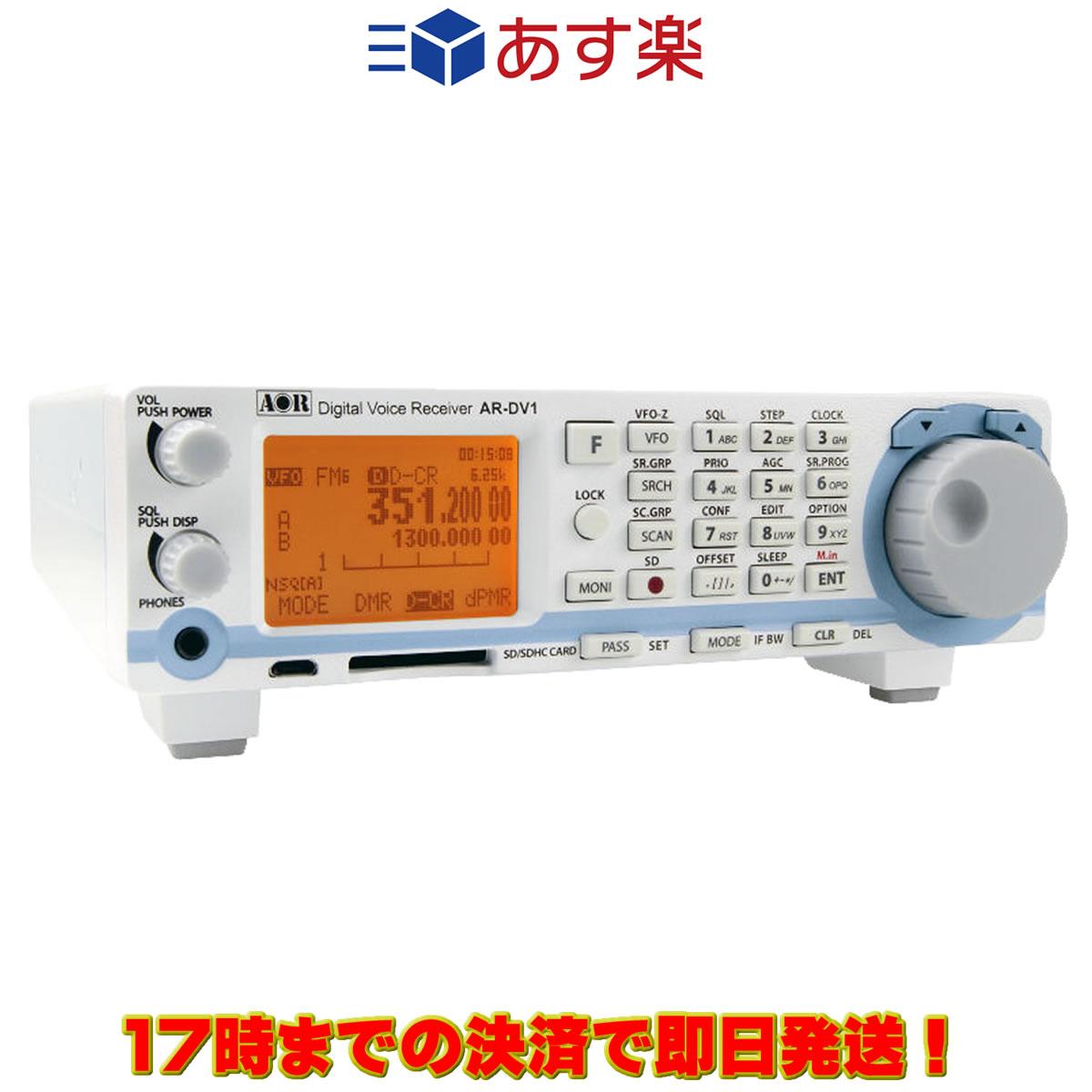 【ラッキーシール対応】 AR-DV1 エーオーアール SDRデジタル受信機 デジタルボイスレシーバー