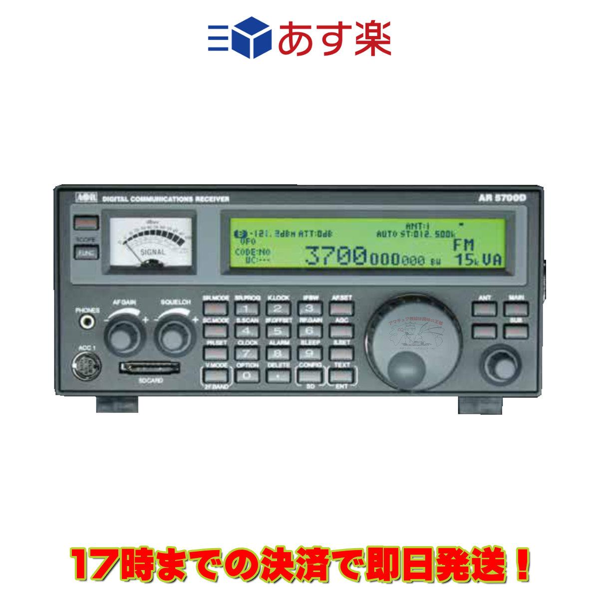 AR5700D エーオーアール デジタルコミュニケーションレシーバー