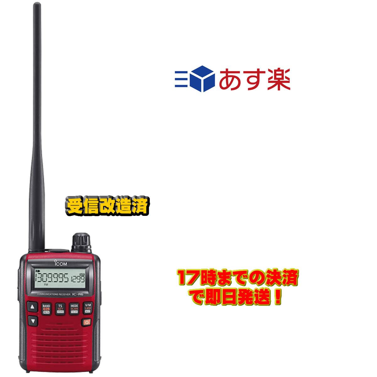 【ラッキーシール対応】 IC-R6 RED アイコム メタリックレッド 広帯域ハンディレシーバー 【受信改造済】
