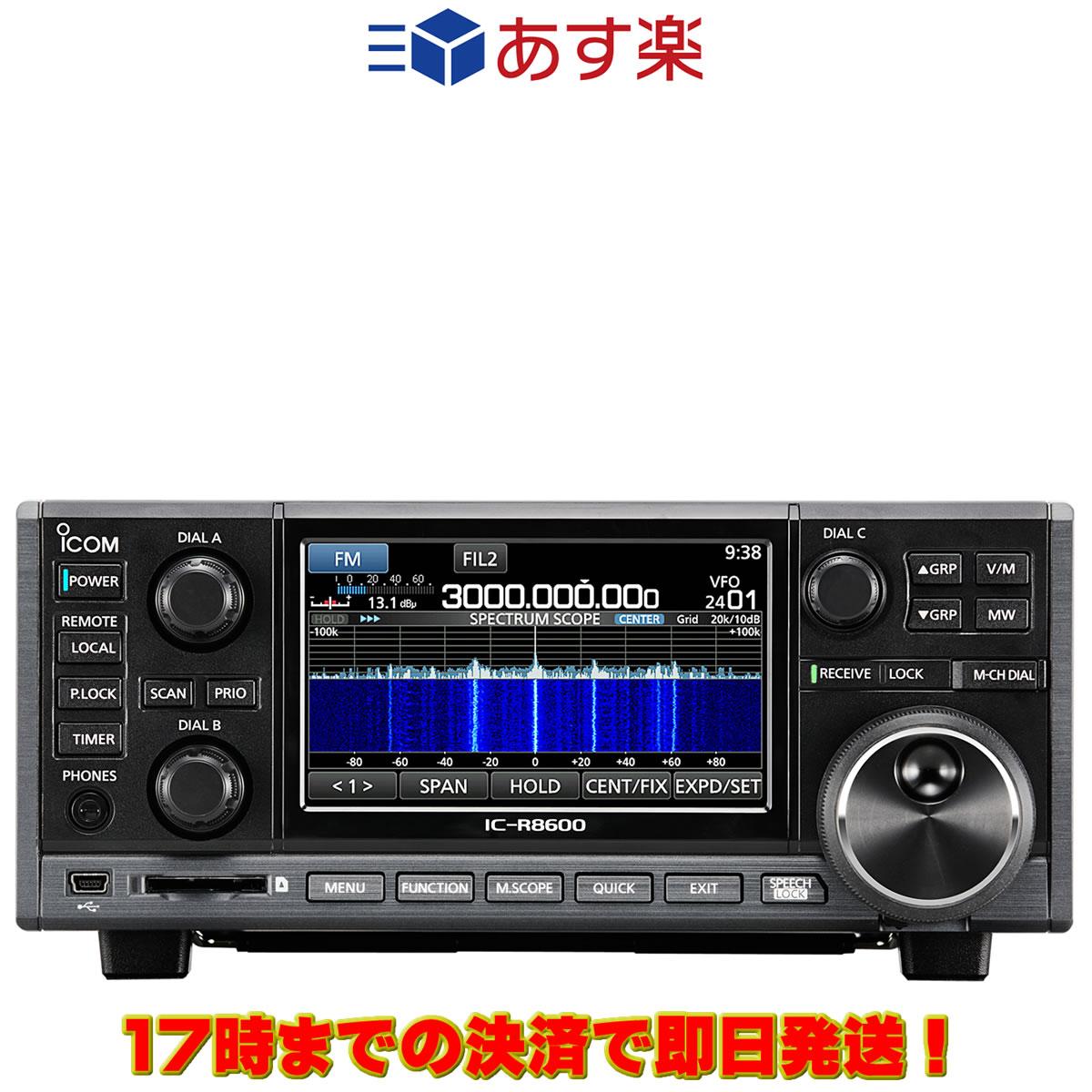【ラッキーシール対応】 IC-R8600 コミュニケーションレシーバー 10kHz~3GHz