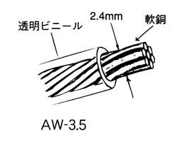 【ラッキーシール対応】 AW-3.5-42 SAGANT サガ電子工業 アンテナワイヤー 透明ビニール被覆アンテナワイヤー 塩害に強く高周波特性に優れ繰り返し折り曲げて使えます。